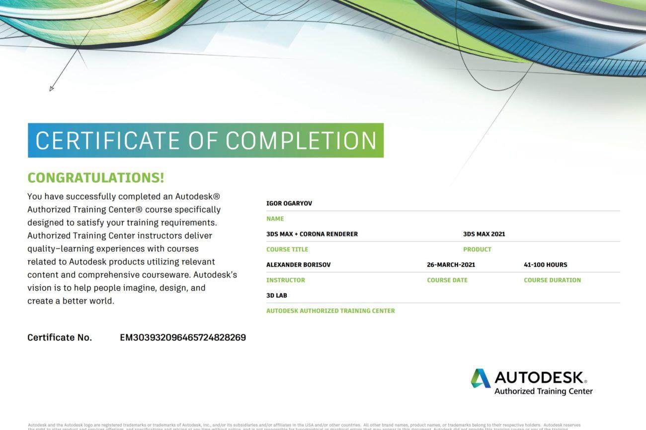 Autodesk 3ds max cert